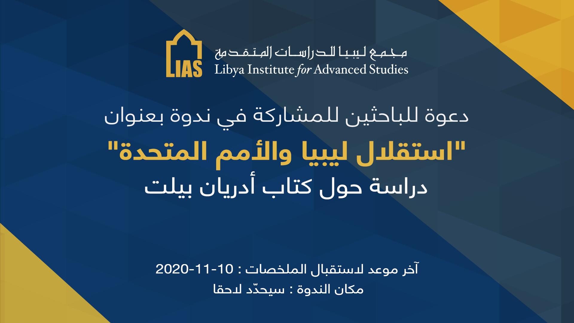 ندوة استقلال ليبيا والأمم المتحدة
