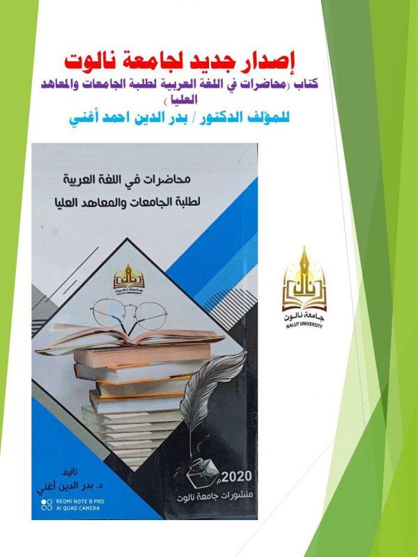 كتاب محاضرات في اللغة العربية